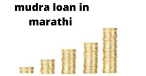 All details About Mudra Loan In Marathi