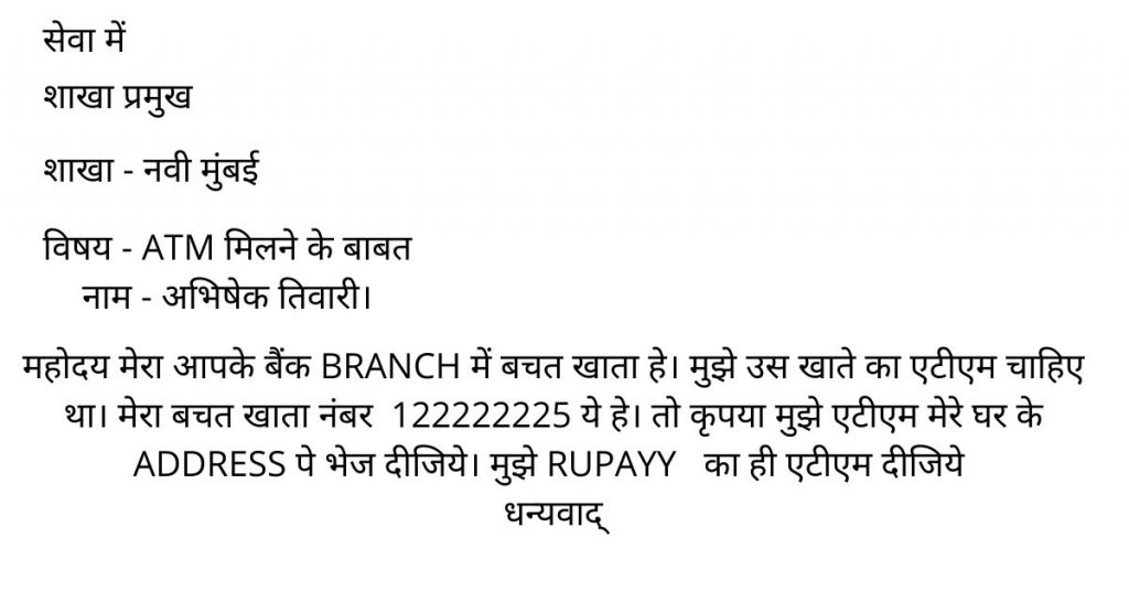 ATM APPLICATION IN HINDI