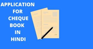 Application For Cheque Book In Hindi